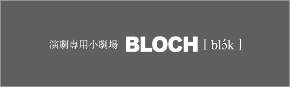 札幌の劇場 BLOCHのウェブサイト