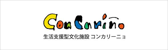 札幌の劇場、生活支援型文化施設コンカリーニョのウェブサイト