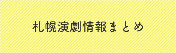 札幌でクラアク芸術堂という劇団を主宰している小佐部明広さんが運営している、札幌で行われる演劇情報をまとめたサイトです。