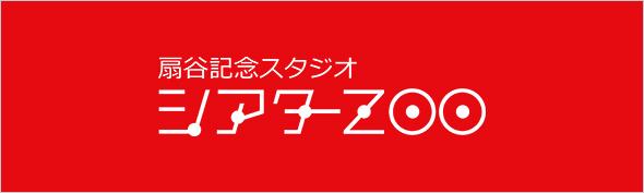 札幌の劇場、扇谷記念スタジオ シアターZOOのウェブサイト
