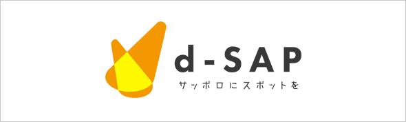 札幌の演劇情報メディアサイト d-SAP